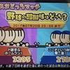【ファミスタクライマックス】第2回 ファミスタどっちマッチ開催中!!