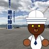 道南(北海道)釣港案内 【函館港⑥ 港町埠頭】