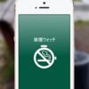 「禁煙しないと死ぬおじさん」禁煙を始めるのに今がチャンスな理由