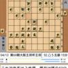 第69期王将戦(森内九段vs藤井七段)
