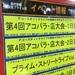 今日の横須賀店117