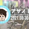 トレログ 2021.08.30-09.05