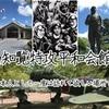 知覧特攻平和会館を詳しく紹介(1人でも多くの日本人に訪れて欲しい)