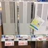 ハイアール窓用エアコンの相場とは?JAシリーズどれが新品で一番安いのか?
