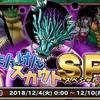 【イベント情報】探検SP・迷宮の門