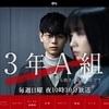 菅田将暉『3年A組』が北川景子超え、竹内結子ワースト入り! 1月期ドラマ視聴率ランク