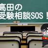 高田の受験相談SOS第1回|今日から80日ブログチャレンジ1日目