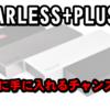 【令和型電子タバコ】TARLESSが進化した TARLESS PLUS の発売が決定したでぇ~!!!(今がお得にゲットできるチャンスですぞ!)