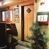■六徳 恒河沙 辛さマイルド系四川料理の名店