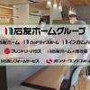 【注文住宅】インカムハウスとウッドライフホームの違いを徹底解説!!
