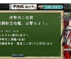 伊勢改二任務①「戦闘航空母艦、出撃せよ!」攻略まとめ