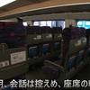 JR SKISKI 新幹線・スキー場の感染防止策