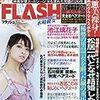 オリラジ中田吉本辞めへんで!松ちゃん騒動をFLASHに語った内容を見て思うこと