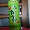 最近緑茶を飲むことが習慣になりました。健康を維持出来るためにも習慣づけて飲んでいきたいと思います。