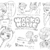 170916 テクノカッツ、RIU / WORKAHOLIC vol.11