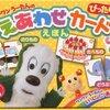 絵本「いないいないばあっ! ワンワン・うーたん ぴったり えあわせ カード」が2020年8月7日発売予定