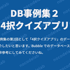 DB事例集2 4択クイズアプリ