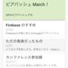 【5月】大阪開発ビアバッシュレポート
