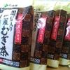 【コストコ】伊藤園 黒豆入り国産むぎ茶(30P×4/税込777円)