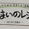 「すまいのレシピ 第6号」発行!