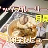 【一枚書き物】マックフルーリー月見を400字レビュー!