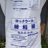 いちごの親株用培土は細粒綿(ロックウール)