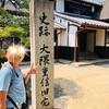 息子の趣味にお付き合い♡大隈重信候生家&記念館