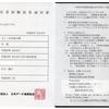 AIDD総合職 (アナログ・デジタル工事担任者)合格記
