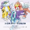 【金銀オフ】シロガネリーグ2020 開催!!【告知申請記事】