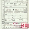 本日の使用切符:JR東日本 平塚駅発行 酒田→根府川 出札補充券(片道乗車券)【途中下車印収集】