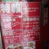 太陽咖喱(ティーダカレー)の100円カレーはどうなった?