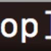fedora20 の Docker をアンインストールしてから再インストールする