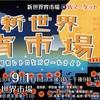 9月1日は新世界宵市場と新世界折鶴イベントがあります。