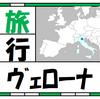 【旅行】ヴェローナ体験記