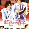 映画 タクミくんシリーズ2「虹色の硝子」