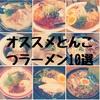 ラーメンブロガーが教える新潟で本当に美味しいとんこつラーメン10選!