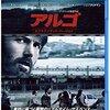 【映画】感想:映画「アルゴ」(2012年:アメリカ)