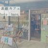 秋月の素敵カフェ Cafe&Photo haco.
