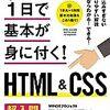 今日の読書 #9 「たった1日で基本が身に付く!HTML&CSS 超入門」(技術評論社)