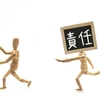 run away from / run away with をまとめて攻略!~run awayその2~【句動詞表現#17】
