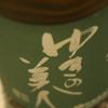 『ゆきの美人 純米吟醸』秋田県の希少な酒米「美郷錦」で醸した、フレッシュで芳醇な一本。