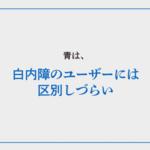【2019年版】社内じんわりアクセシビリティ普及活動記録