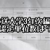 【放送大学076日目】放送大学3年次編入の認定単位数