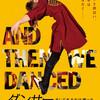 男たちの3日間の恋の物語 『ダンサー そして私たちは踊った』と『ソン・ランの響き』