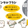 しっかり磨ける!DHCデンタルブラシ(超極細毛&コンパクトヘッド)
