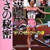 勝つことで自分の殻を破る~小原怜、大阪国際女子マラソンで惜しくも2位