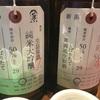 加茂錦荷札酒、しぼりたて無濾過仲汲み純米大吟醸生詰原酒&雄町純米大吟醸しぼりたて無濾過生原酒の味。