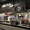 旅の羅針盤:「因幡うどん」福岡空港店を利用してみました。
