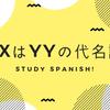 《 YY は XX の代名詞》 をスペイン語でなんという?