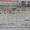 小学校登校日と学習計画